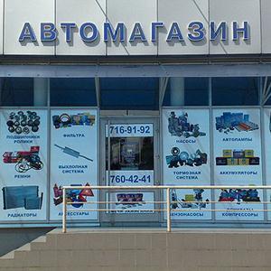 Автомагазины Вышкова