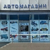 Автомагазины в Вышкове