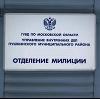 Отделения полиции в Вышкове