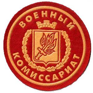 Военкоматы, комиссариаты Вышкова
